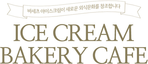 ICE CREAM BAKERY CAFE